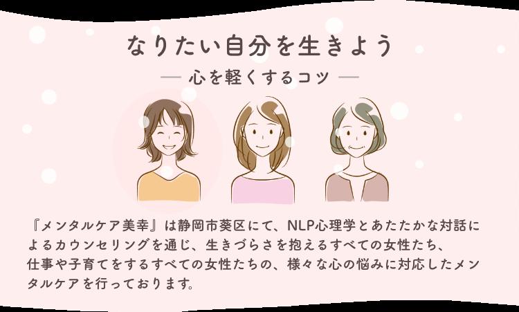 静岡市葵区 メンタルケア美幸 〜精神対話士(心理カウンセラー)がひらく小さな心理カウンセリングルーム